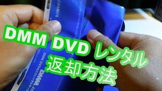 「DMM DVD/CDレンタル」の返却方法