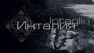 INTAGLIO - Intaglio (2005) Full Album Official