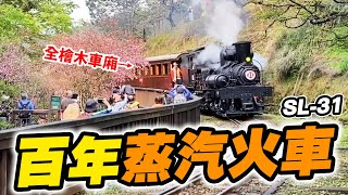 英雄神秘客EP14 - 乘坐百年蒸汽火車!全檜木車廂 真的有夠誇張!
