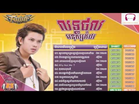 កុលាបពុលដី - Kolab Pul Dei -  Keo Veasna | Town CD Vol 85 Full Song