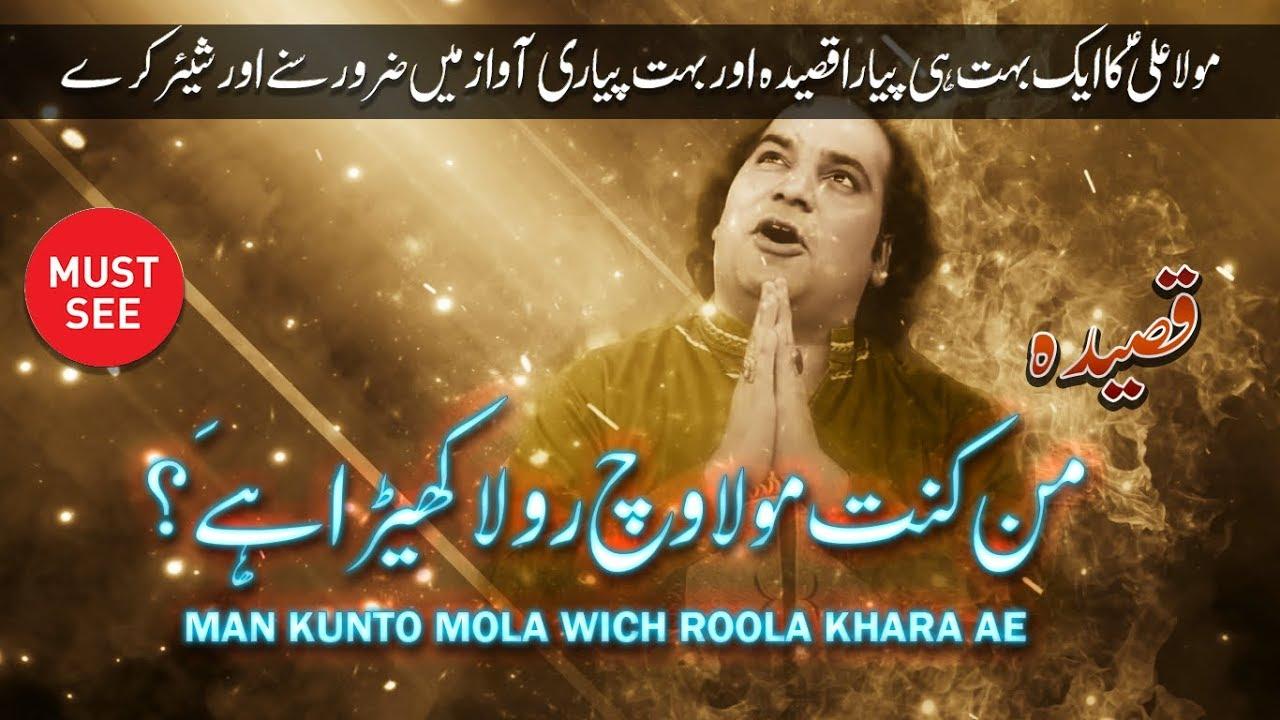 Qasida - Man Kunto Mola Wich Roola Khara Ae - Imran Ali - 2018