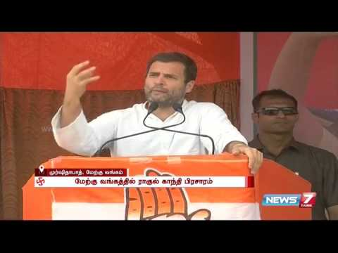 Rahul Gandhi slams Mamata Banerjee at West Bengal election rally | News7 Tamil