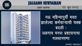 Jalgaon Newsgram | Jagaon News | Today's News Headlines | 22 June 2018