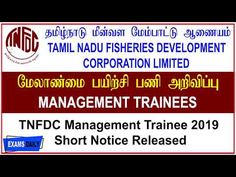 TNFDC Recruitment 2019 Management Trainee Vacancy