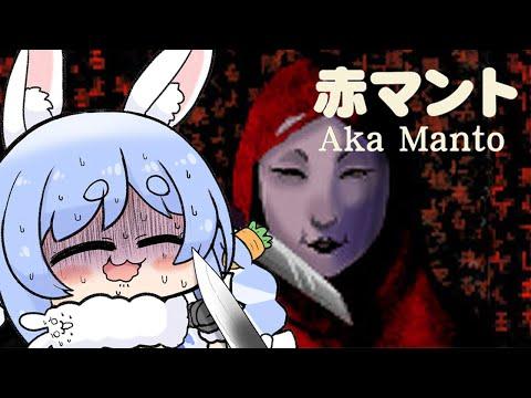 【赤マント】ほんとに怖いらしいホラゲーをプレイする!!2021特別編ぺこ!【ホロライブ/兎田ぺこら】
