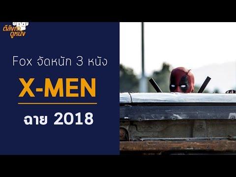 Fox จัดหนักปล่อย 3 หนัง X-Men ปี 2018 - ตีลังกาคุยหนัง LIVE