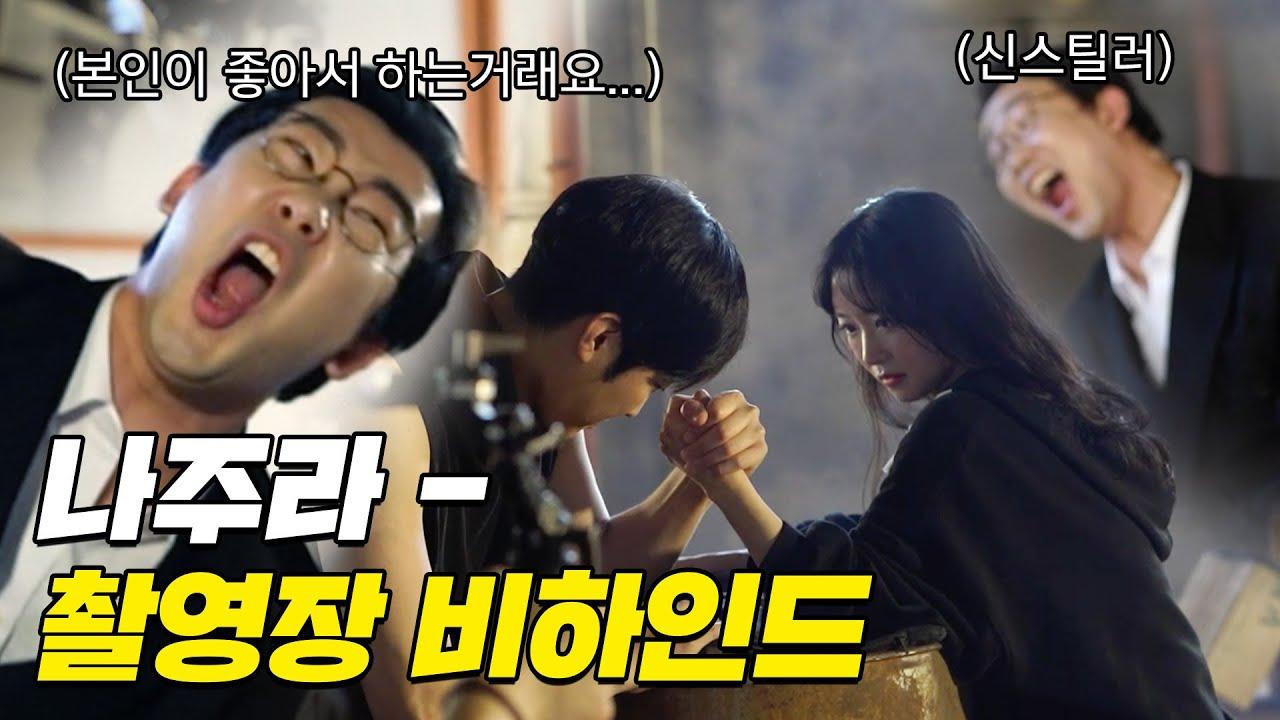 💥최초공개💥 나주라 촬영현장🎬 비하인드 |검은사막 모바일|모영순X에이든 케미폭발!