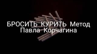 БРОСИТЬ КУРИТЬ Метод Павла Корчагина