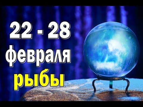 РЫБЫ 🍎 неделя с 22 по 28 февраля. Таро прогноз гороскоп