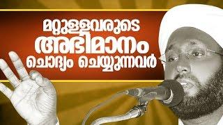മറ്റുള്ളവരുടെ അഭിമാനം ചോദ്യം ചെയ്യുന്നവർ│Latest Islamic Speech in Malayalam│elamaram saqafi