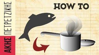 Πως ψήνουμε Ψάρι στον ατμό χωρίς ατμομάγειρα | Kitchen Lab by Akis Petretzikis