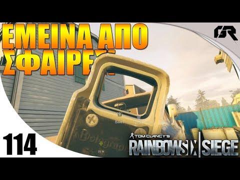 Rainbow Six Siege Greek Pro Plays #114 - ΕΜΕΙΝΑ ΑΠΟ ΣΦΑΙΡΕΣ!