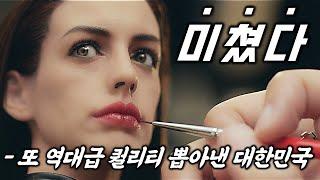[최초공개] 사람이 만…