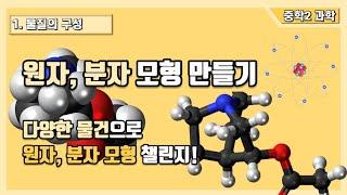 [중2 과학] 1. 물질의 구성 - 원자, 분자 모형 …
