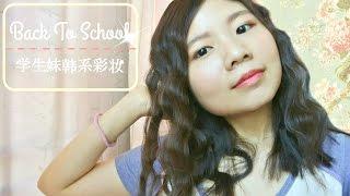 [Back to school] 学生妹韩系彩妆❣Korean Student Ulzzang Inspired Makeup Tutorial
