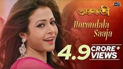 Barondala Saaja | Arundhuti | Koel | Indraneil | Madhuraa Bhattacharya | Jeet Gannguli