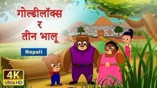 गोल्डीलॉक्स र तीन भालु   Goldilocks and Three Bears in Nepali   Nepali  Fairy Tales