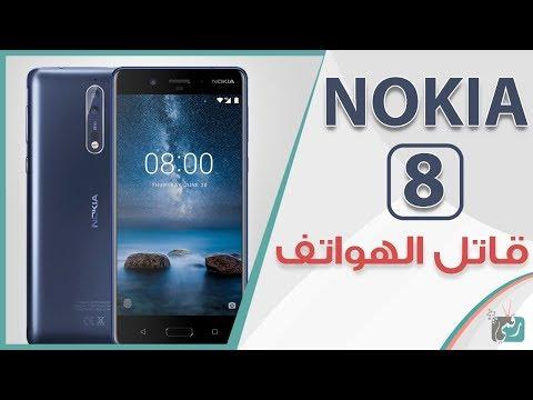 نوكيا 8 Nokia رسميا   أول هاتف من الشركة بمواصفات رائدة