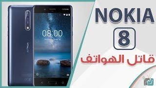 نوكيا 8 Nokia رسميا | أول هاتف من الشركة بمواصفات رائدة