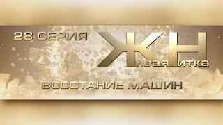 Реалити-шоу Живая Нитка 28. ВОССТАНИЕ МАШИН