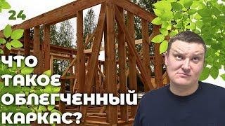 КРУТОЙ КАРКАСНЫЙ ДОМ СВОИМИ РУКАМИ Ч. 2
