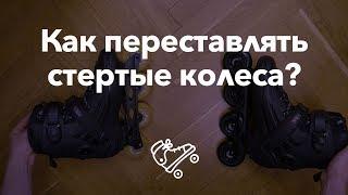 Как переставлять колеса на роликах | Школа роликов RollerLine