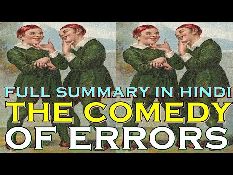 The Comedy of Errors in Hindi Full Summary - Shakespeare