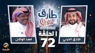برنامج طارق شو الموسم الثاني الحلقة 72 - ضيف الحلقة فهد الوثلان