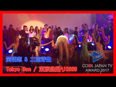 【Cool Japan TV Award 2017】黃明志 & 二宮芽生 - Tokyo Bon / 東京盆踊り2020 │ChunTV