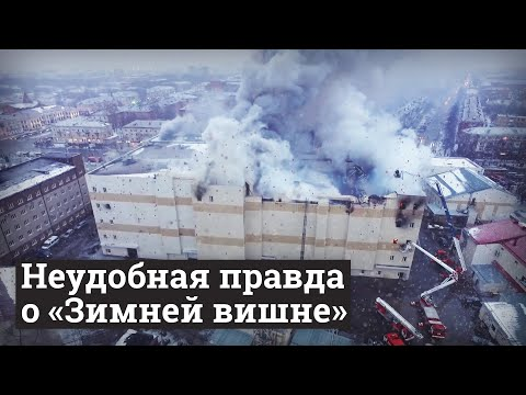 Почему сгорели 37 детей в торговом центре. Полная реконструкция по материалам уголовного дела
