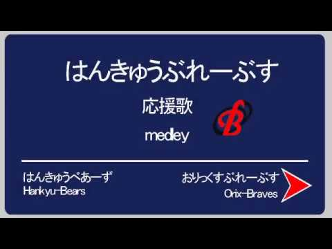阪急ブレーブス応援歌メドレー -...
