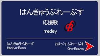 阪急ブレーブス応援歌メドレー