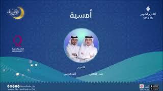 برنامج أمسية ،،، يوم الثلاثاء 29 رمضان 1442هـ