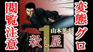 殺し屋1(イチ)(10)
