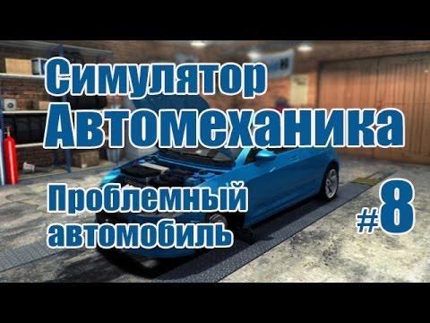 Игра Ремонт Машин -