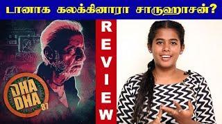 Dha Dha 87 Movie Review   Charuhaasan   Saroja   Janagaraj