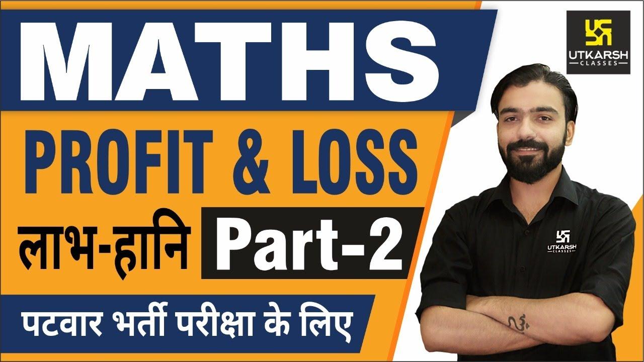 Profit & Loss शानदार tricks जानिए अक्षय सर से (Part-2)    Maths for Patwar & other exams