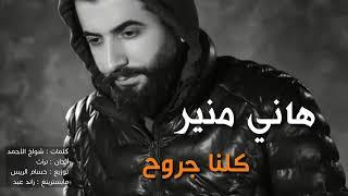 هاني منير _ كلنا جروح جديد 2019