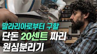 [과학다반사] 따뜻한 발명, 적정기술 이야기 / YTN…