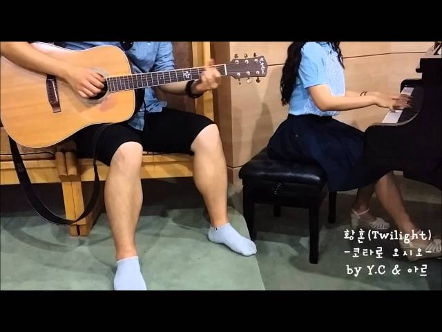 Twilight(황혼)-Oshio Kotaro(오시오 코타로)/Guitar(기타)&Piano(피아노)