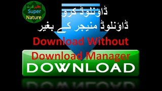 how to download without download manager Azeem Qudrat