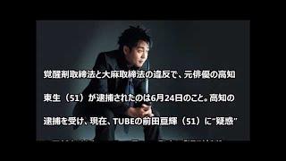 覚醒剤取締法と大麻取締法の 違反で、元俳優の高知東生(51) が逮捕さ...