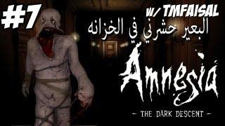 #7 أمنيجيا Amnesia : البعير حشرني في الخزانه !! - TMFaisal1