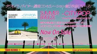 【SUMMER BREEZEキャンペーン開催】 タワレコ・バイヤーが夏の名盤をセレクト