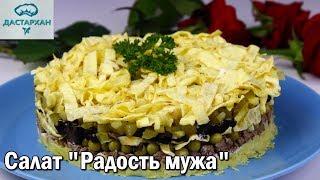 Салат «РАДОСТЬ МУЖА». Салат ТОРТ ОТ КОТОРОГО МУЖЧИНЫ В ВОСТОРГЕ! Мясной салат с грибами.