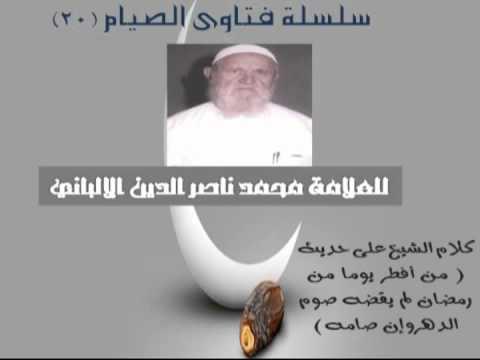كلام العلامة الألباني على حديث من أفطر يوما من رمضان لم يقضه صوم الدهروإن صامه Youtube