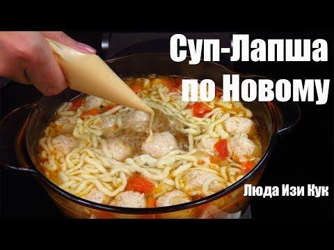 Обалденный Суп с ЛАПШОЙ НА ЖИДКОМ ТЕСТЕ и фрикадельками очень быстро и вкусно Люда Изи Кук супы