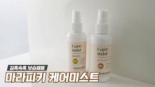 털 뿜뿜 강아지와 고양이 피모 관리, 케어 미스트 추천…