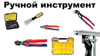 Мои покупки инструмент CMT Stanley Knipex Tajima Assistent(, 2015-07-28T16:46:11.000Z)