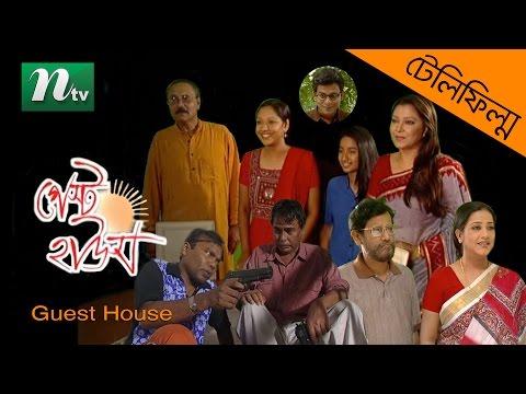 Bangla Telefilm Guest House (গেস্ট হাউস) | Subarna, Humayun Faridi l Drama & Telefilm
